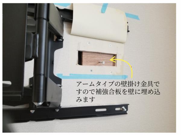 補強合板の壁への挿入写真