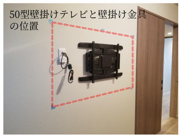 壁掛けテレビとコンセントの位置