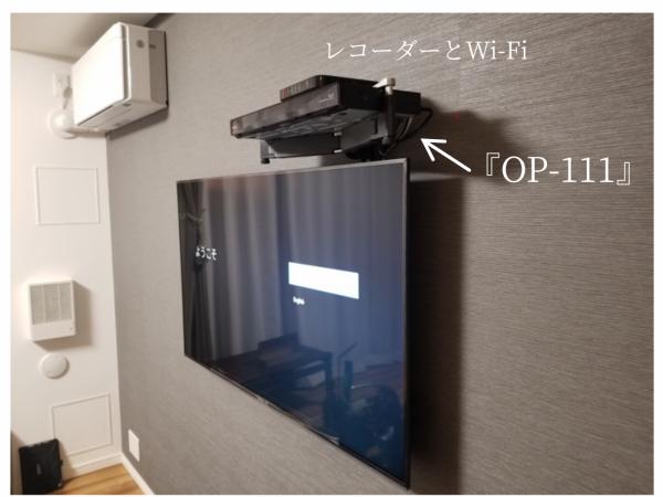 レコーダーやゲーム機を置く棚の壁掛け
