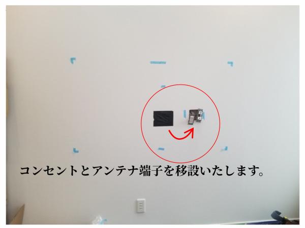 コンセントとアンテナ端子移設中の写真