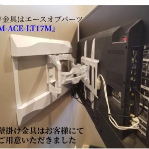 アームタイプの壁掛けテレビ金具