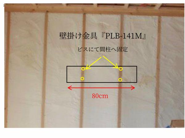 壁掛け金具を固定する間柱の写真