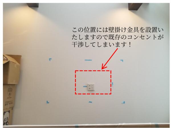 壁掛けテレビ背面コンセント移設前の写真を
