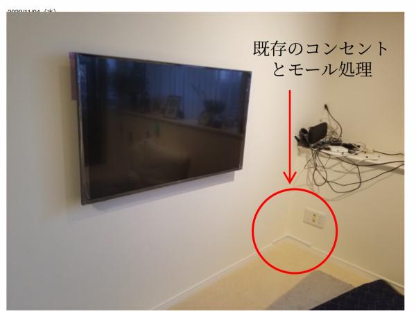 コンセントが壁掛けテレビからみて左右の壁にある場合の写真