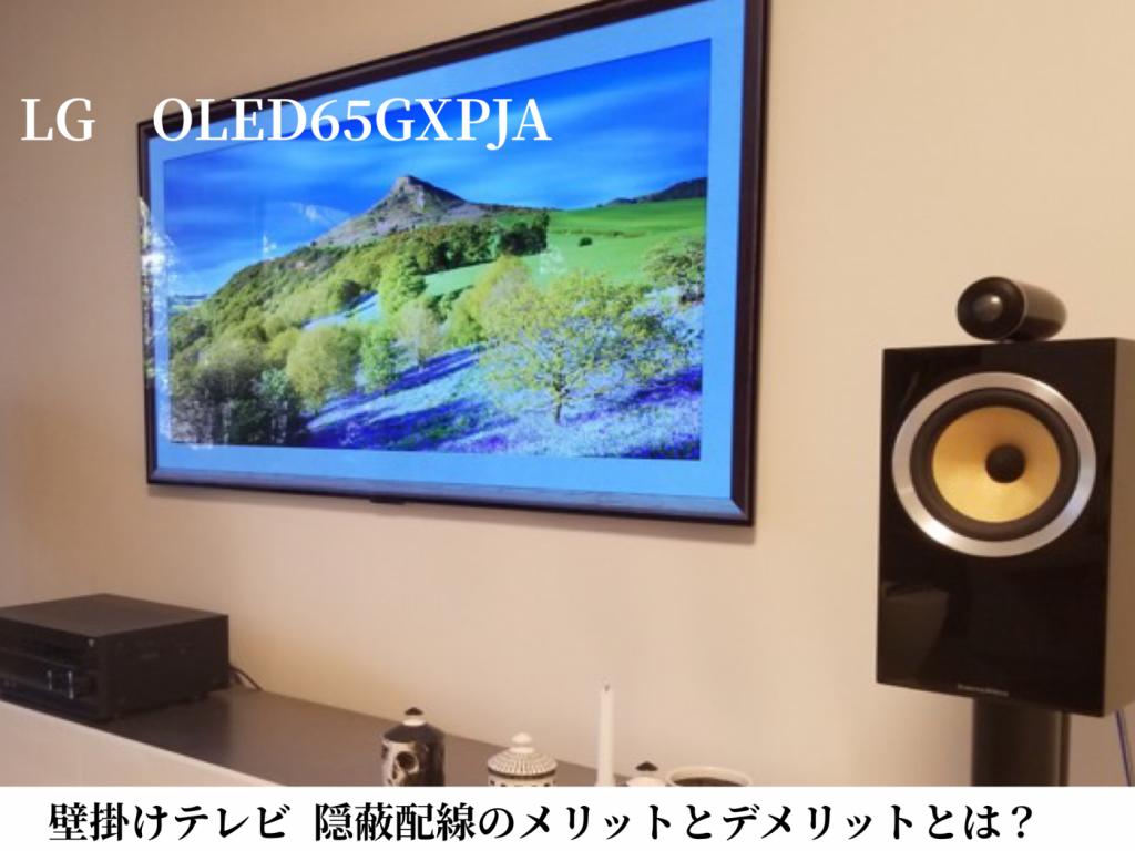 LG OLED65GXPJA壁掛けテレビの写真