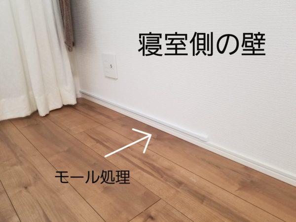 寝室側の既存のコンセント写真