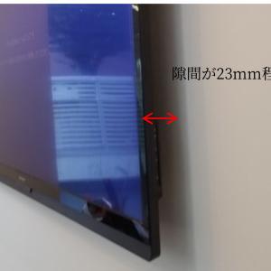 壁掛けテレビ背面と壁との隙間の写真