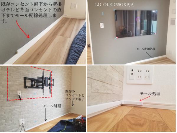 壁掛けテレビによる配線隠し モール配線処理