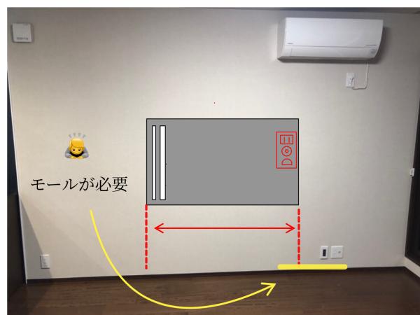 壁掛けテレビ床側にモール配線処理が必要