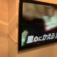 世田谷区 48インチ テレビ壁掛け工事 GL壁コンクリート 上下角度調整金具のサムネイル