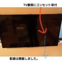 千葉県船橋市にて55インチテレビ壁掛け・アンテナ同日工事 のサムネイル