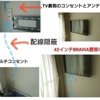 埼玉県浦和市にて 42インチテレビ壁掛け工事 隠蔽配線のサムネイル