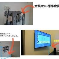 神奈川県川崎市にて LG55インチテレビ壁掛け工事のサムネイル