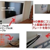 千葉県船橋市にて KJ-55X9300D BRAVIA取り付け 壁掛けTV 隠蔽配線のサムネイル