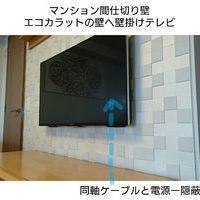 神奈川県横浜市にて 壁掛けテレビ配線 エコカラット壁 マンションのサムネイル