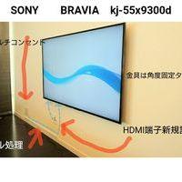壁掛けテレビ 東京都中央区にて BRAVIA KJ-55X9500D のサムネイル