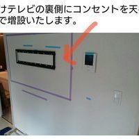 千葉県 船橋市にて 55型壁掛けテレビ 戸建て天井裏配線 電源増設のサムネイル