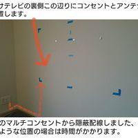 千葉県マンションにて プラズマテレビ壁掛け工事 のサムネイル