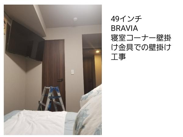 東京都港区にて 50型壁掛けテレビ