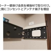 東京都港区にて 50型壁掛けテレビのサムネイル