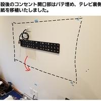 東京都中野区にて 壁掛けテレビ コンセント移設増設 補修のサムネイル