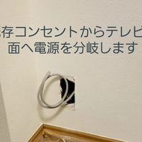 東京都江戸川区にて 壁掛けテレビ 施工事例のサムネイル