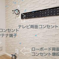 東京都品川区にて 壁掛けテレビ工事のサムネイル