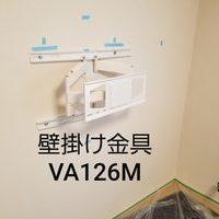 埼玉県にて 壁掛けテレビ サウンドバー壁掛け工事のサムネイル