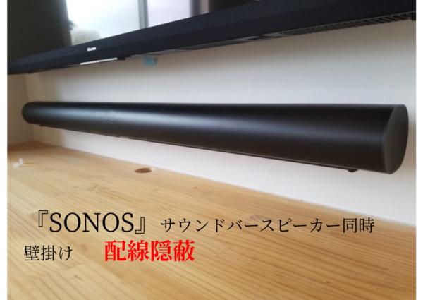神奈川県 藤沢市にて 65型テレビ スピーカー壁掛け工事のサムネイル
