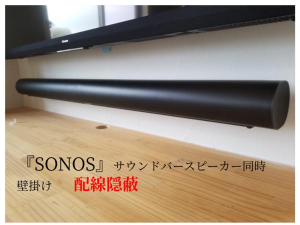 神奈川県 藤沢市にて 65型テレビ スピーカー壁掛け工事