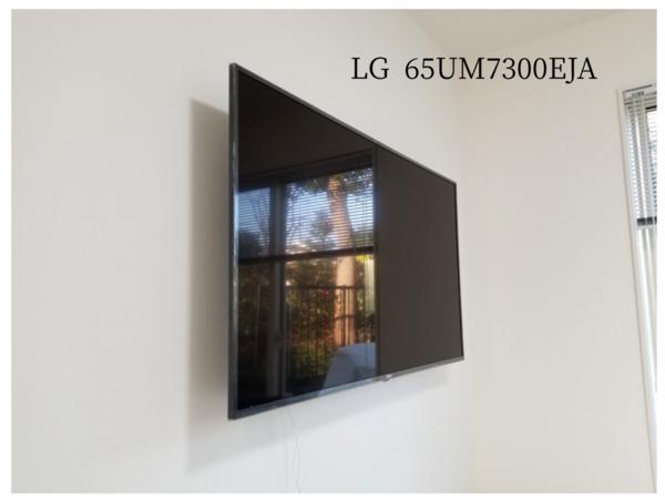 神奈川県川崎市にて LG65型壁掛けテレビ 配線隠し作業