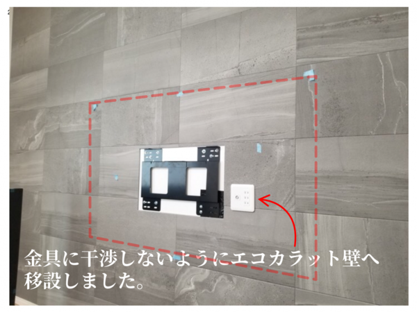 東京都八王子市にて  エコカラット壁へ壁掛けテレビ工事  LCD-A58RA1000
