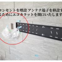 東京都品川区にて   エコカラット壁への壁掛けテレビ  配線隠し工事のサムネイル