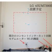 神奈川県川崎市にて LG65型壁掛けテレビ 配線隠し作業のサムネイル