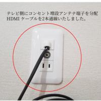 東京都板橋区にて 東芝REGZA   65型  壁掛けテレビのサムネイル