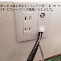 神奈川県綾瀬市にて  既存壁掛けテレビへの隠蔽配線  コンセント増設作業のサムネイル