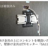東京都江東区マンション補強済みの壁にて  TH-43GX855壁掛けテレビのサムネイル