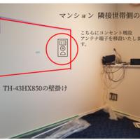 東京都世田谷区マンションにて 壁掛けテレビのサムネイル