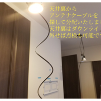 東京都中央区マンションにて  『壁掛けテレビ  天井裏配線』のサムネイル