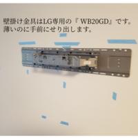 神奈川県横浜市にて  『OLED65GXPJA』壁掛けテレビ  配線隠蔽配線』のサムネイル