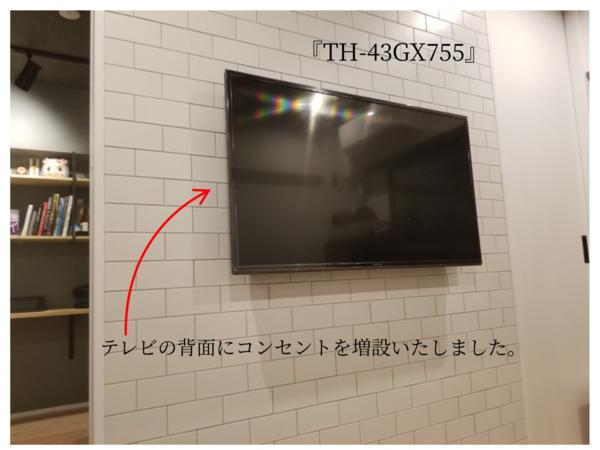 東京都目黒区にて   Panasonic  TH-43GX755『壁掛けテレビと隠蔽配線』