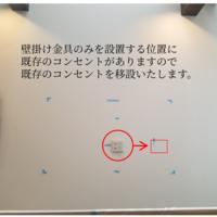 東京都世田谷区にて  『壁掛けテレビ  隠蔽配線  スピーカー壁掛け工事』のサムネイル