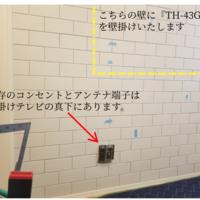 東京都目黒区にて   Panasonic  TH-43GX755『壁掛けテレビと隠蔽配線』のサムネイル
