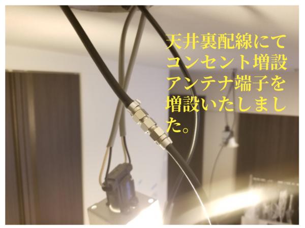 東京都中央区マンションにて  『壁掛けテレビ  天井裏配線』