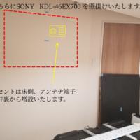 東京都狛江市にて KDL-46EX700 壁掛けテレビ 隠蔽配線のサムネイル