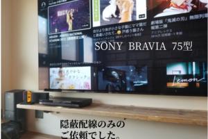 東京都練馬区にて   壁掛けテレビは他社にて設置済み  配線のみの作業