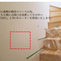 壁掛けテレビ設置  とWi-Fiルーターと『ONU』の隠蔽のサムネイル
