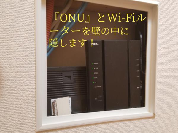 壁掛けテレビ設置  とWi-Fiルーターと『ONU』の隠蔽