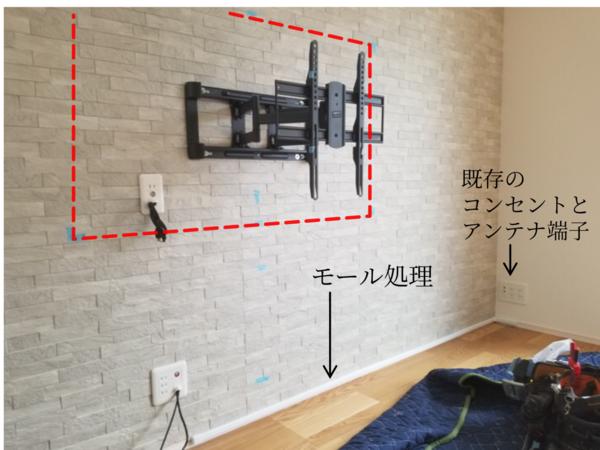 神奈川県横浜市  戸建てにて  壁掛けテレビ配線隠し工事