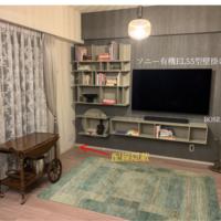 埼玉県上尾市にて  ソニー KJ-55A8H  壁掛けテレビのサムネイル
